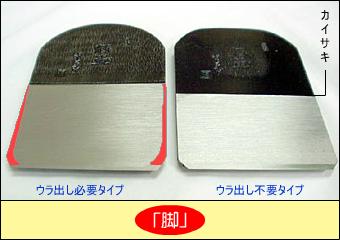 miki-ashi